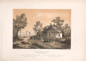 Наополеон Орда - Усадьба Костюшки и дворец Пусловских