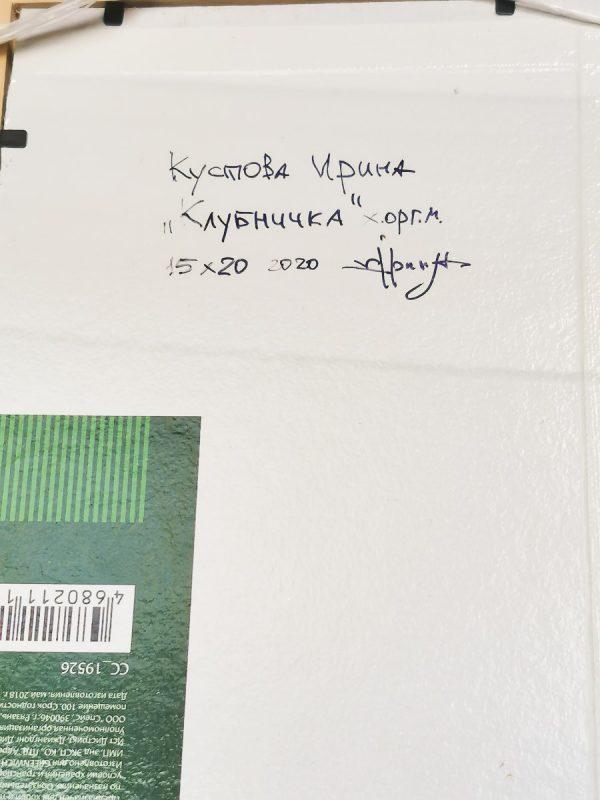 Картина Клубничка Ирины Кустовой